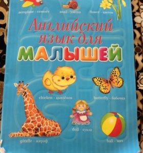 """Большая тетрадь"""" Английский язык для малышей"""""""