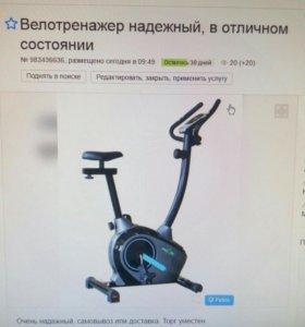Велотренажер надёжный, в отличном состоянии
