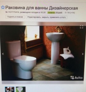 Раковина для ванны дизайнерская