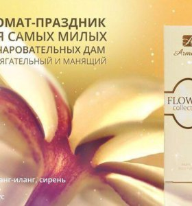 Духи цветочные Armelle