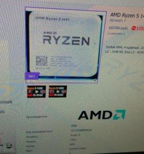 AMD RYZEN 5 X1400