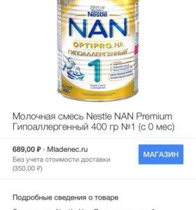 Смесь nan optipro гипоаллергенная 1
