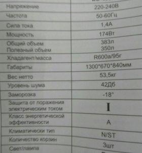 Ларь морозильный OPTIMA BD-400K-3