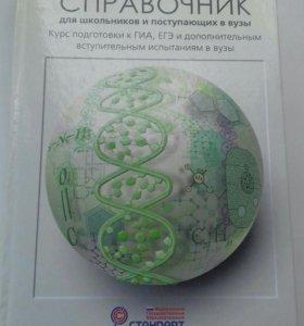 Биология справочник