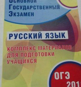 Тесты ОГЭ химия и русский + сочинения ОГЭ