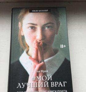 Книга ,,Мой лучший враг''