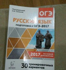 Русский язык, подготовка к ОГЭ 2017г
