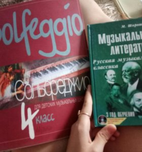 Учебник по сольфеджио и музыкальной литературе