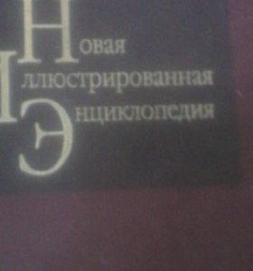 Книга новая иллюстрированная энциклопедия 20том ка