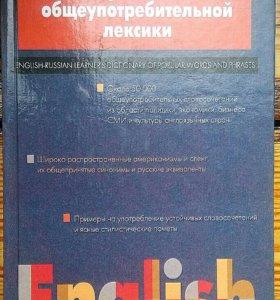 Англо-русский словарь современной лексики