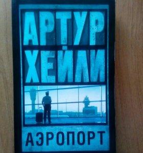 """Книга """"Аэропорт"""""""