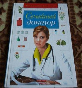 """Книга """"Семейный доктор"""""""