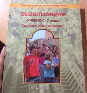 Учебник обществознание 7 класс Данилов, Давыдова