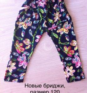 Новые штаны-бриджи