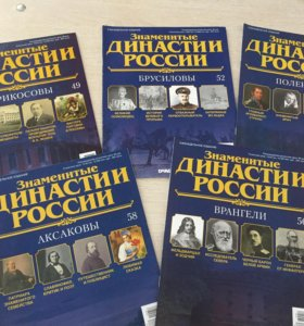 Династии России
