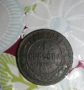 Ссср  монеты 1 капека 1898г