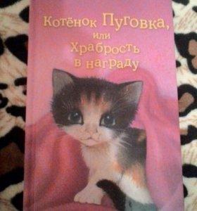 Книги про котят