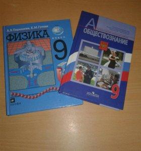 Учебники новые