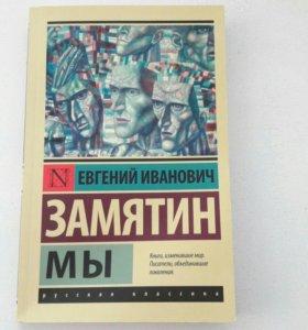 "Книга ""Мы"" Замятин Евгений Иванович"