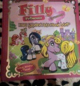 Книга Принцессы Filly
