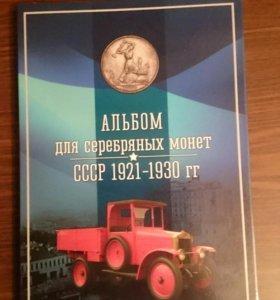 Альбом для серебряных монет СССР