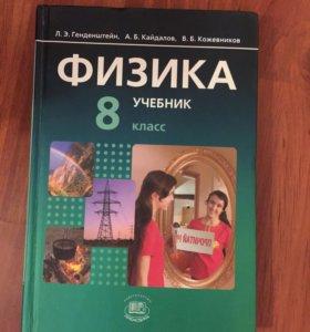 Учебник по физике 8 класс