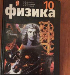 Учебник по физике 10 класс