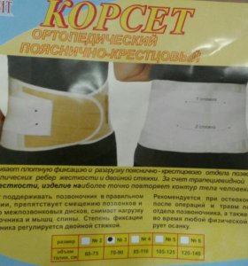 КОРСЕТ ортопедический пояснично-крестцовый К525