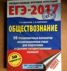 Сборник для подготовки к ЕГЭ