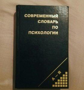Современный словарь по психологии