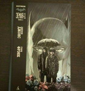 Бэтмен, земля-1, книга 1.