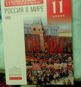 Учебник истории Россия в мире 11