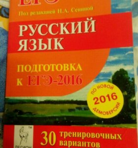 Егэ:Русский,Математика,Физика