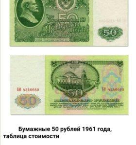 50 рублей 1961 год