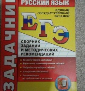 Учебник по русскому языку(ЕГЭ)