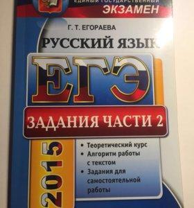 ЕГЭ РУССКИЙ ЯЗЫК, задания части 2, Егораева