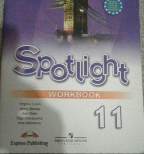 Рабочая тетрадь по английскому языку 11 класс