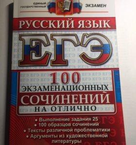 ЕГЭ РУССКИЙ ЯЗЫК 100 экзаменационных сочинений