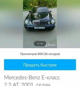 Mersedes-Benz E -класс 2001 г