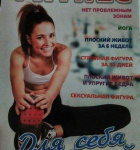 Диск д.фитнеса