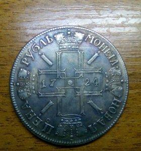 Серебряная монета.