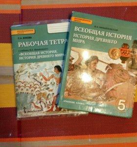 Учебник по истории 5 класс + рабочая тетрадь