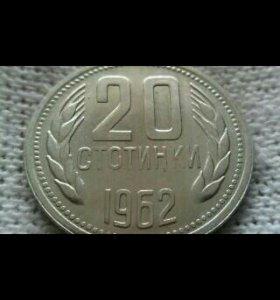 °Монета 20 стотинок 1962 г.Болгария