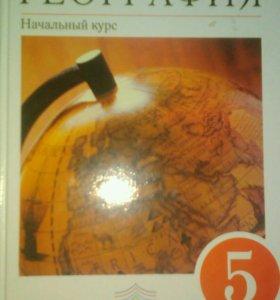 Учебник географии за 5 класс