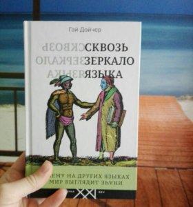 """Книга """"Сквозь зеркало языка"""""""