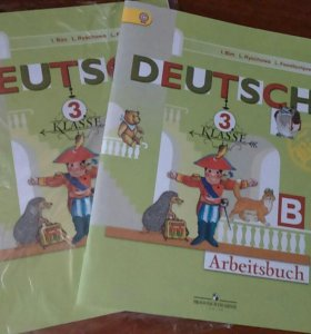 Тетради рабочие немецкий язык  2 комплекта 3 класс