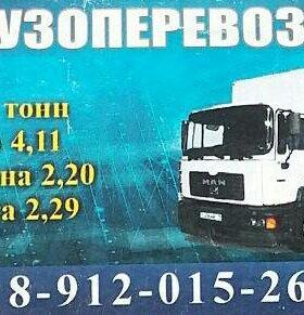 Грузоперевозки по УР и РФ