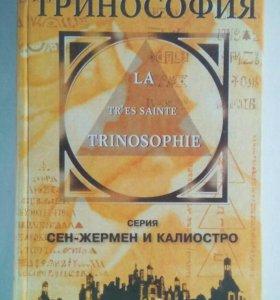 """Книга """"Святейшая тринософия"""""""