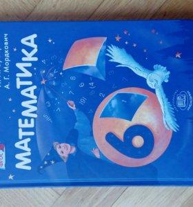 Учебник по математике за 6 класс