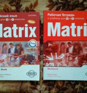 Matrix учебник + рабочая тетрадь